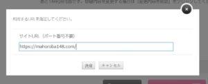 URL登録2