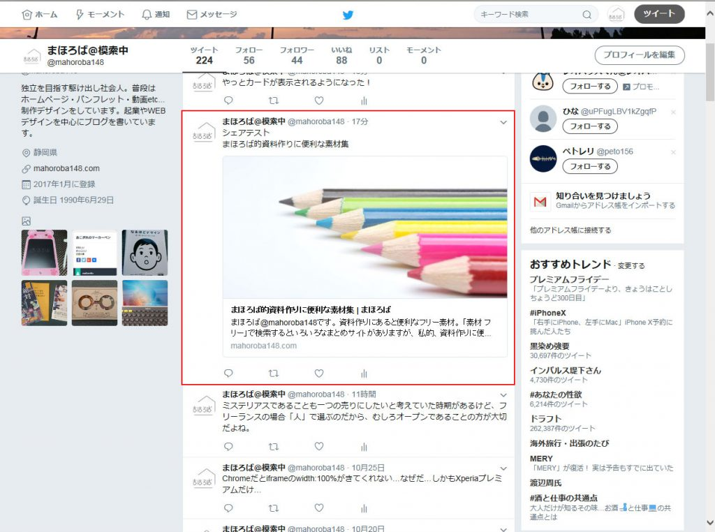 Twitter画面2