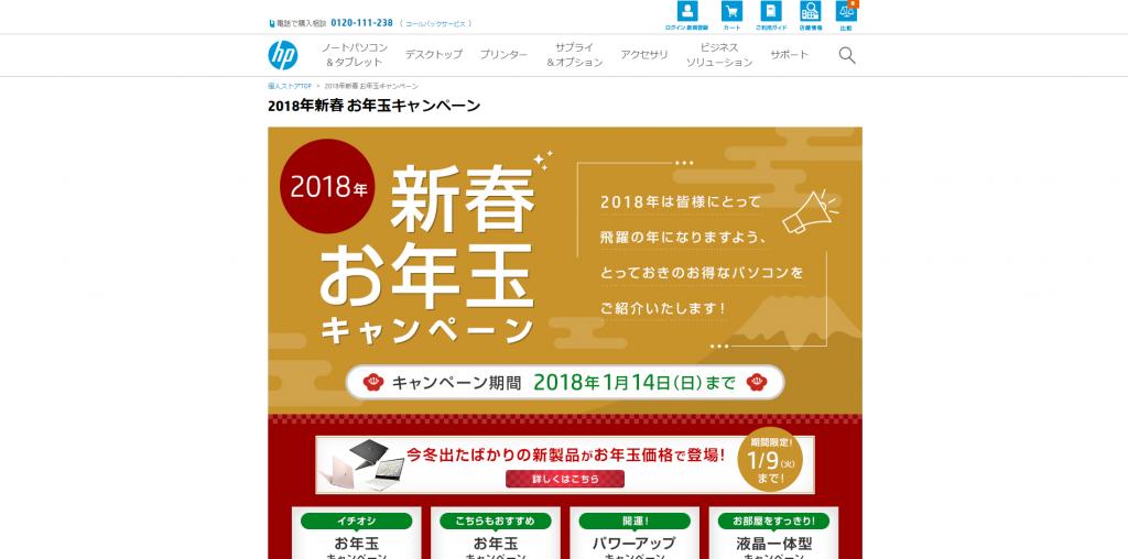 新春お年玉キャンペーン