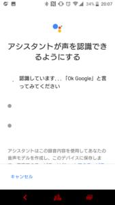 OKGoogleボイス登録