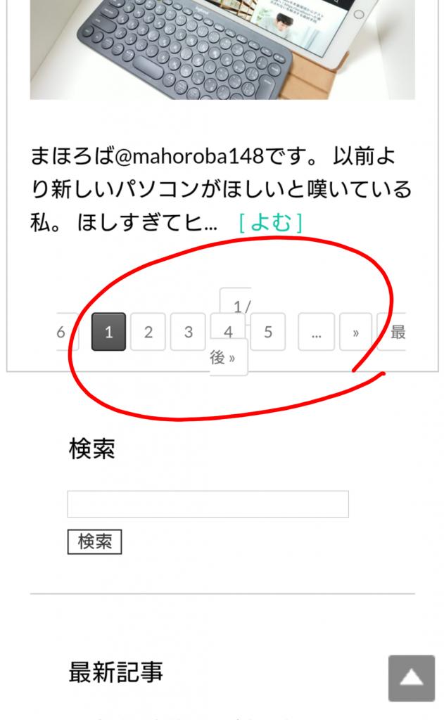 【WP】ページ送りをカスタマイズ