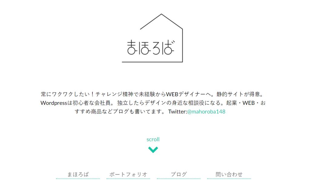 ブログからホームページへリニューアル