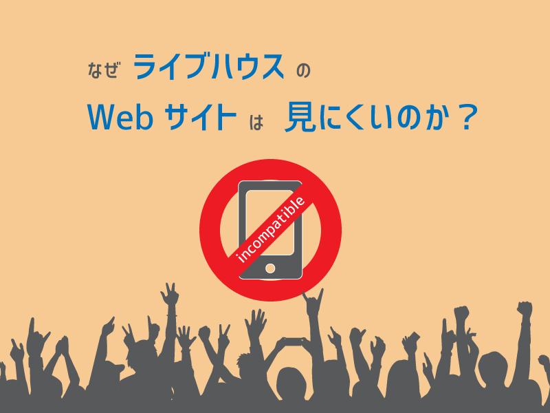 なぜライブハウスのWebサイトは見にくいのか