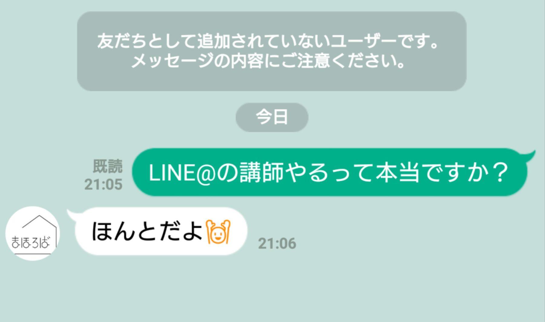LINE講師