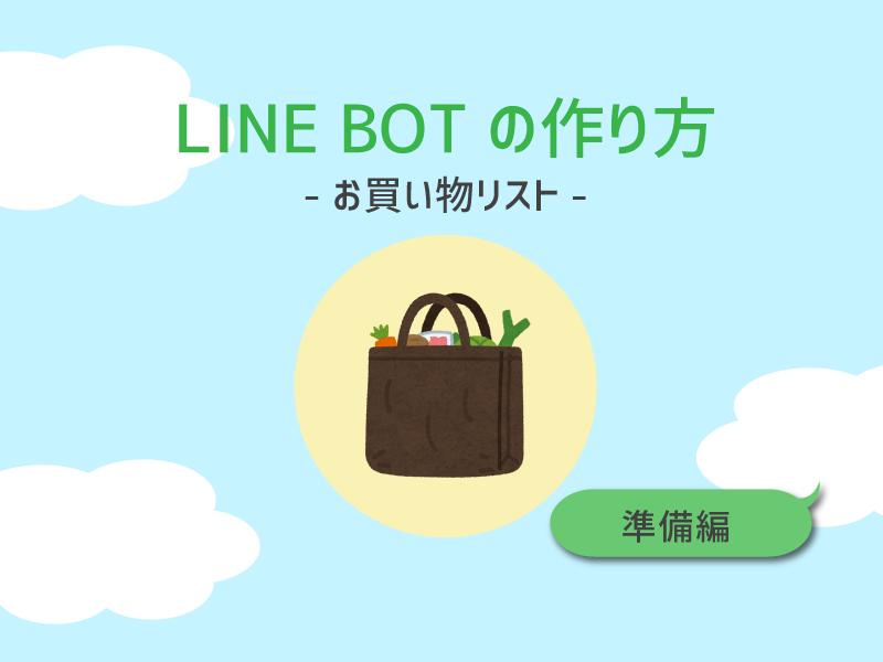 【準備編】LINE BOTのつくり方 -お買い物リスト-