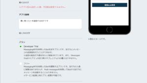 アプリの説明、プランの選択