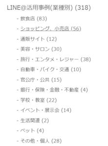 LINE@公式ブログカテゴリ_業種別