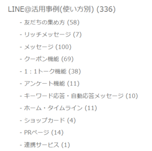 LINE@公式ブログカテゴリ_使い方別
