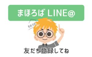 まほろばLINE@