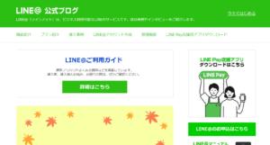 LINE@公式ブログ