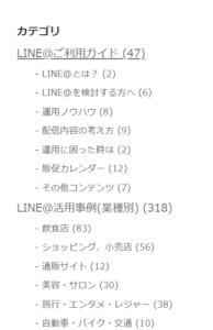LINE@公式ブログカテゴリ_運用ノウハウ