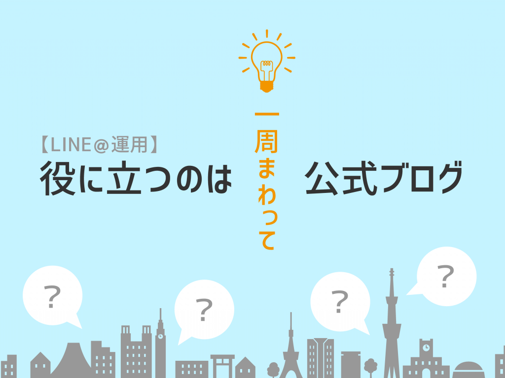 【LINE@運用】役に立つのは一周まわって公式ブログ