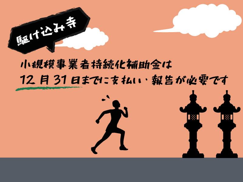 【駆け込み寺】小規模事業者持続化補助金は12月31日までに支払い・報告が必要です