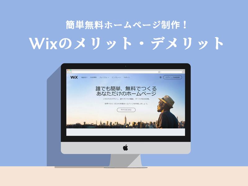 簡単無料ホームページ制作!Wixのメリット・デメリット