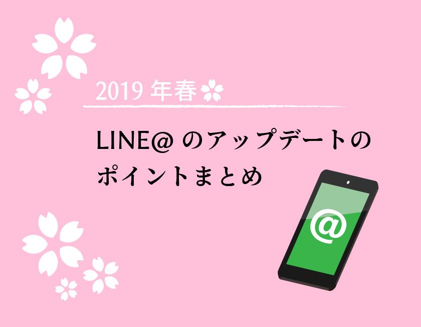 LINE@アップデートまとめ