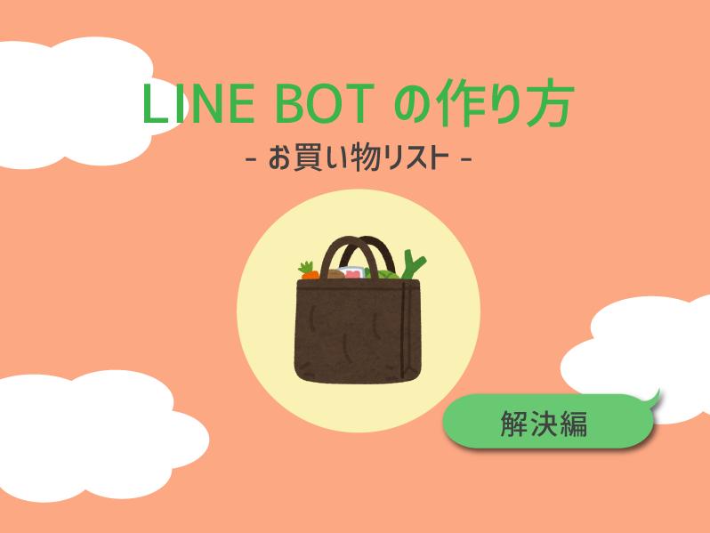 【解決編】お買い物リストBot