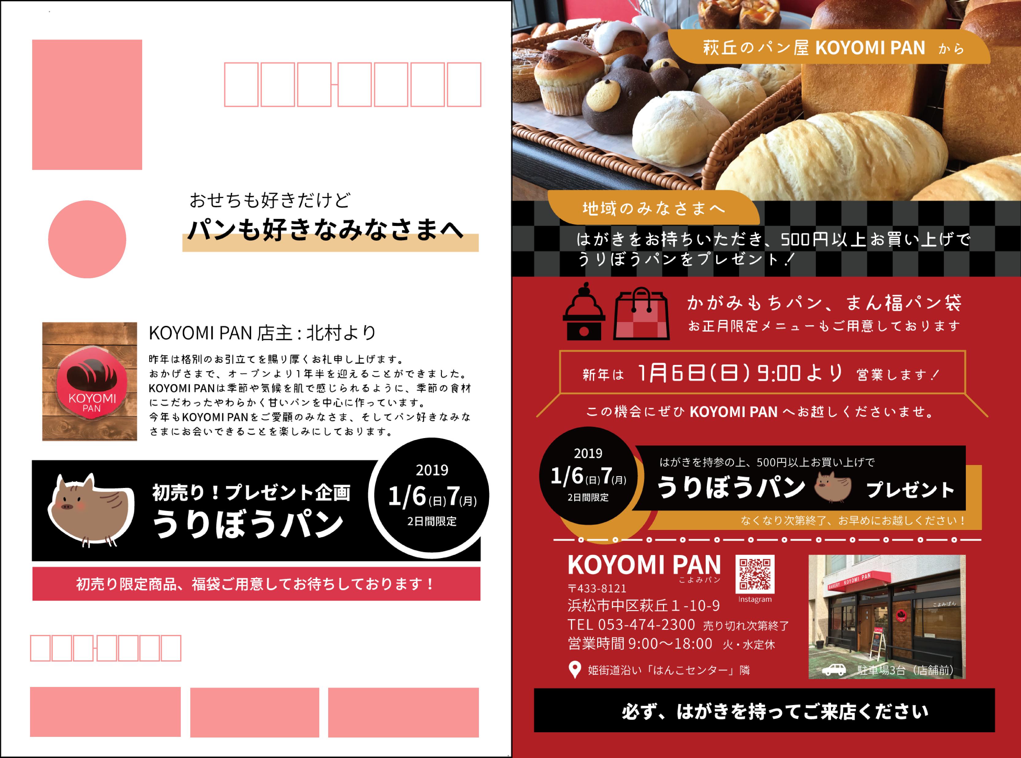 【デザイン】KOYOMI PAN様年賀ダイレクトメール
