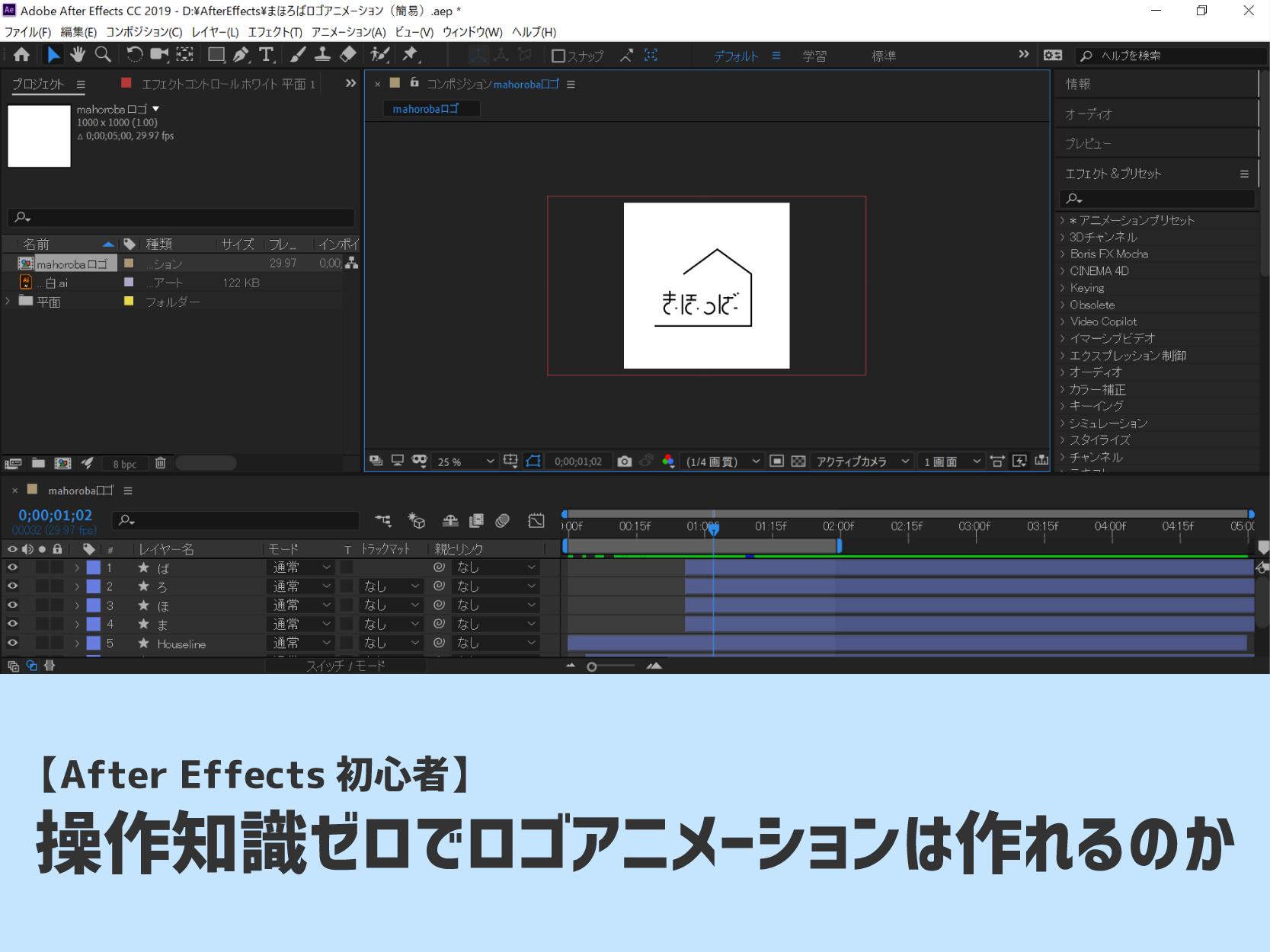 【After Effects初心者】操作知識ゼロでロゴアニメーションは作れるのか