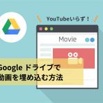 YouTubeいらず!Googleドライブで動画を埋め込む方法