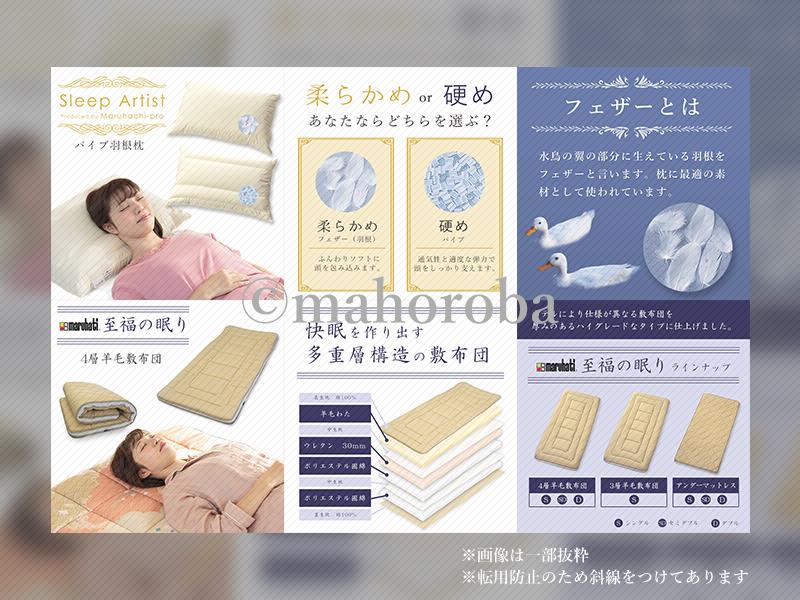 【デザイン】ホテル枕ショップ様ECサイト用画像作成