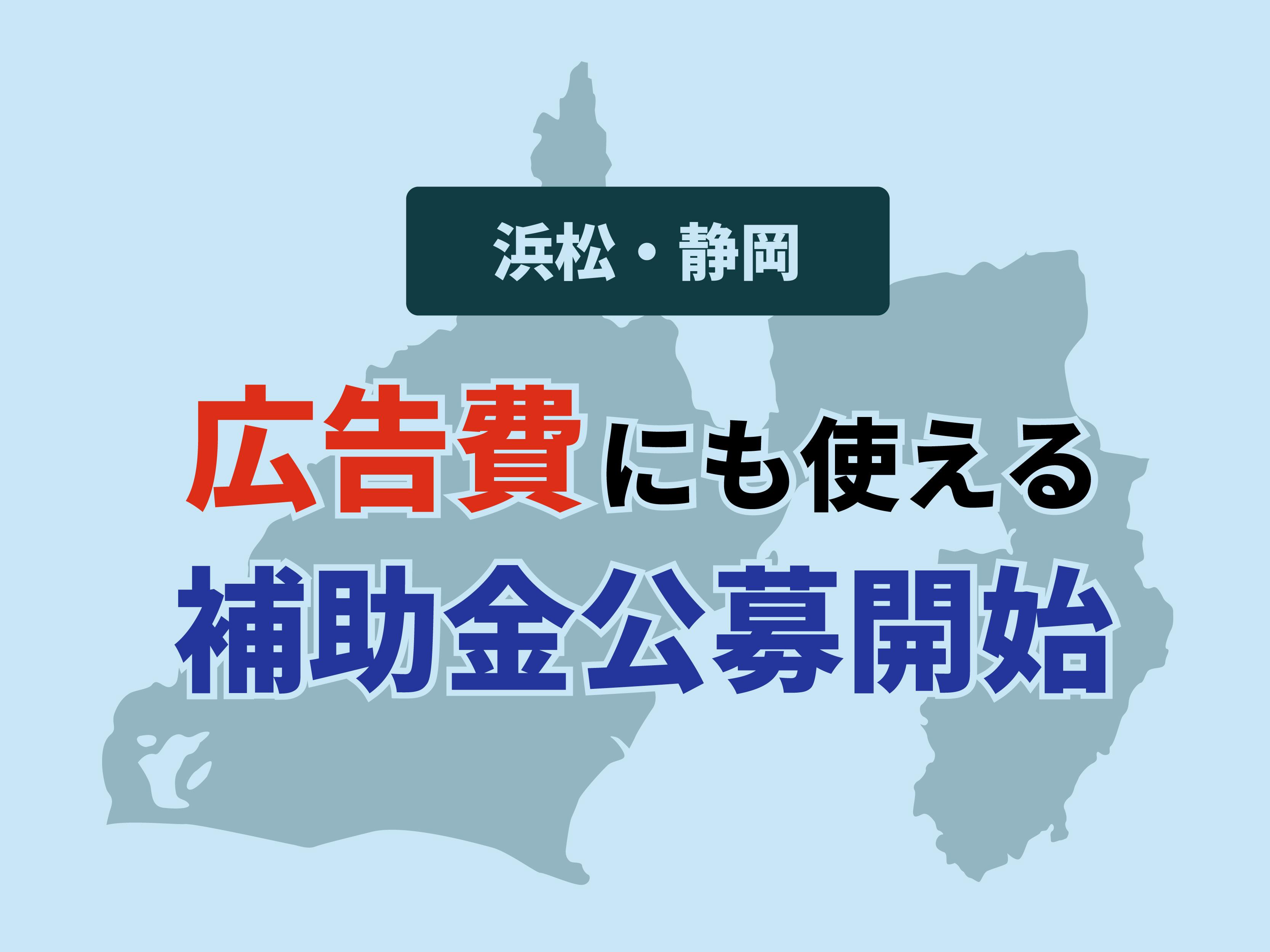 【浜松・静岡】広告費にも使える補助金公募開始