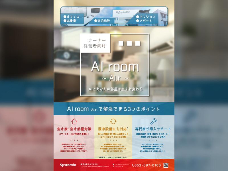 【デザイン】システミクス様AI roomポスター