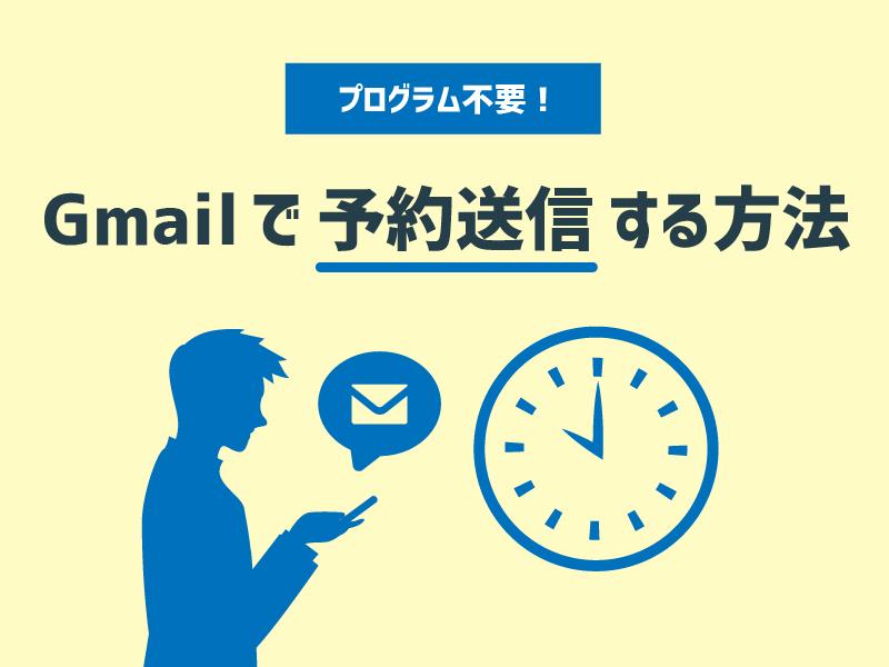 プログラム不要!Gmailで予約送信する方法