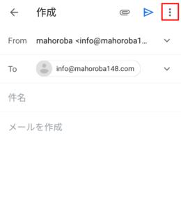 Gmailで予約送信スマホ