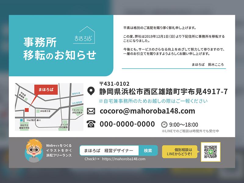 【デザイン】事務所移転のお知らせハガキ