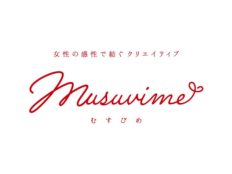 女性の感性で紡ぐクリエイティブユニット「musuvime」に所属します