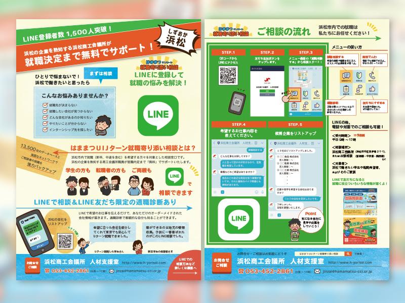 【デザイン】浜松商工会議所様-就職寄り添い相談 配布用チラシ