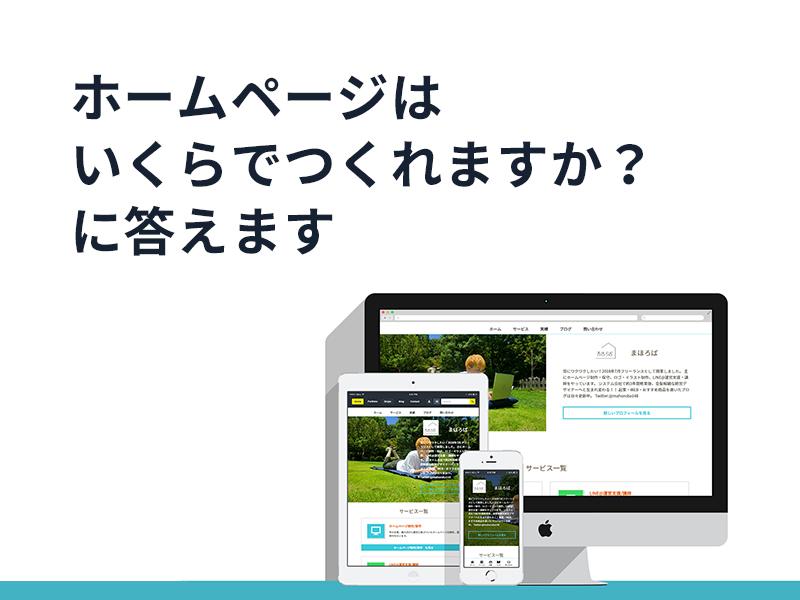 ホームページはいくらでつくれますか?に答えます