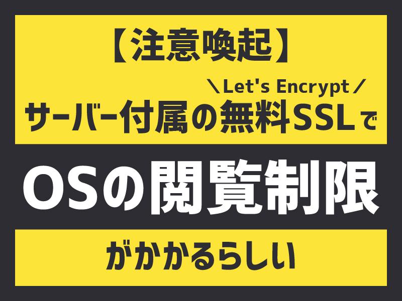 【注意喚起】サーバー付属の無料SSL(Let's Encrypt )でOSの閲覧制限がかかるらしい