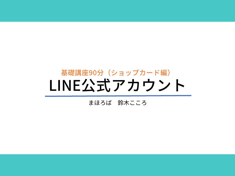 LINE公式アカウント基礎講座