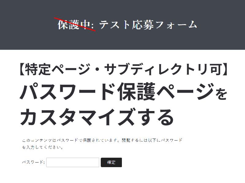 【特定ページ・サブディレクトリ可】パスワード保護ページをカスタマイズする