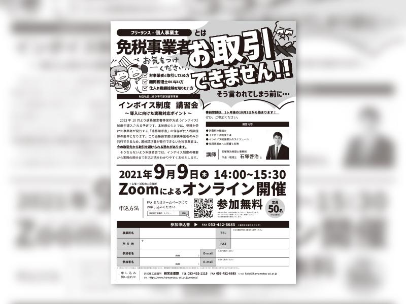 【デザイン】浜松商工会議所様インボイス制度講習会チラシ