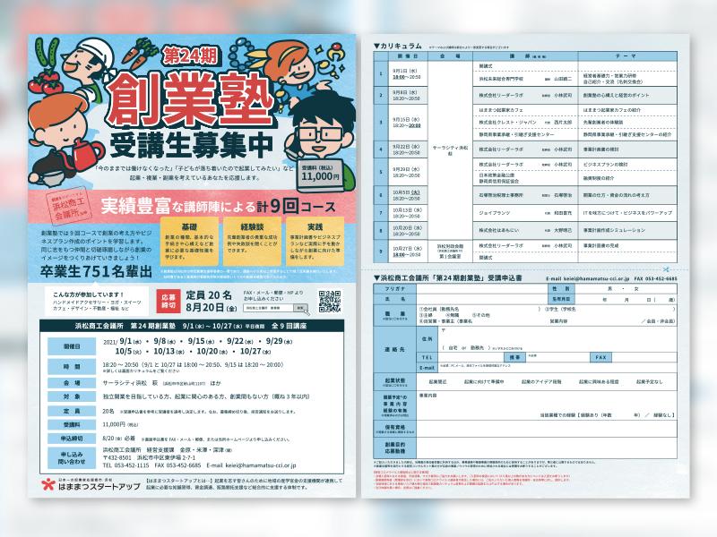 【デザイン】浜松商工会議所様-第24期創業塾チラシ